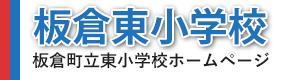 板倉町立東小学校